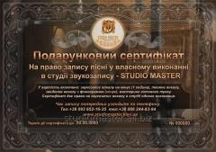 Подарочный сертификат на запись песни!