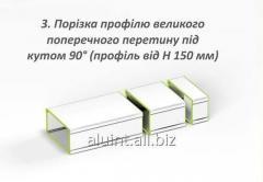 Порезка алюминиевого профиля большого сечения под углом 90°