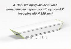 Порезка алюминиевого профиля большого сечения под углом 45°