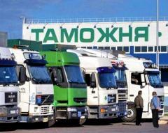 Услуги по растаможиванию грузов, Луцк