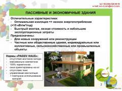 Строительство Экономичных зданий