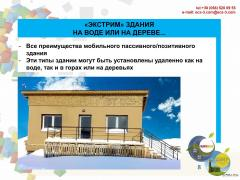 Строительство Экстрим зданий