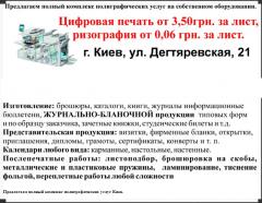 Предлагаем полный комплекс полиграфических услуг Киев.