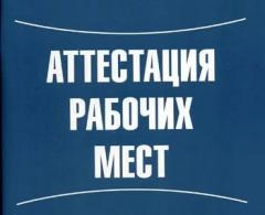 Аттестация рабочих мест, обучение по вопросам охраны труда