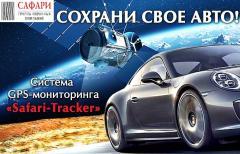 Установка и наблюдение за GPS системой мониторинга транспорта «Safari - Tracker»