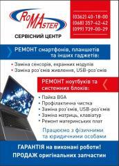 РЕМОНТ смартфонів, планшетів, ноутбуків, системних блоків, БФП РІВНЕ