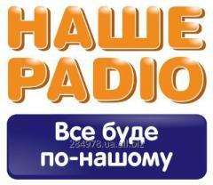 Реклама на Наше Радіо (Львів)