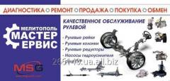 Ремонт рулевых реек ГУР и ЭУР в Украине от 500грн. Гарантия 1 год!