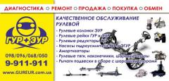 Диагностика Рулевой колонки, рейки, редуктора и насоса ГУР в Киеве и Украине