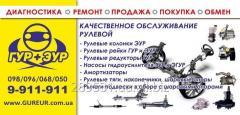 Ремонт Рулевых колонок, реек, редукторов, насосов ГУР, амортизаторов в Киеве и Украине