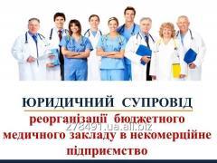 Юридичний супровід реорганізації медичного закладу