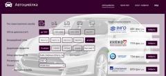 Автоцивілка, оформлення онлайн