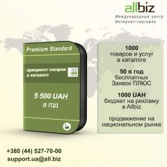 Регистрационный пакет Premium Standard