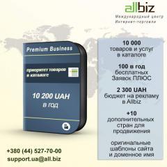 Регистрационный пакет Premium Business