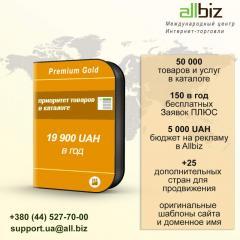 Регистрационный пакет Premium Gold