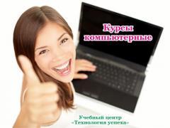 Компьютерные курсы в Одессе!