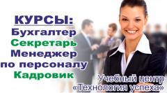 Курсы бухгалтеров в Одессе!У нас дешевле!