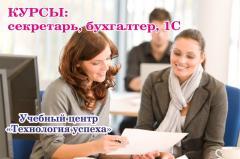 Курсы бухгалтеров в Чернигове