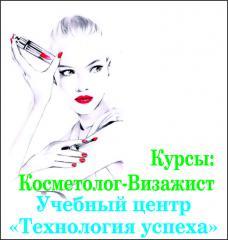 Курсы косметологов-визажистов в