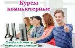 Курсы ПК в Чернигове!