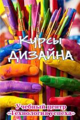 Дизайнерские курсы от 632 грн в Чернигове!