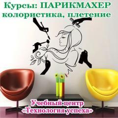 Обучаем парикмахеров в Чернигове