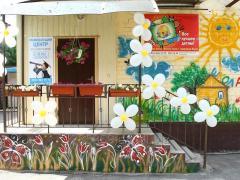 Детский центр Радуга, филиал Детского центра Елены Чернявской