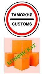 Утилизация конфискованой продукции