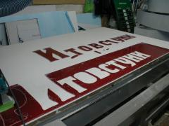 Milling and engraving services on the machine with