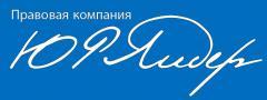 Правовая компания «ЮРЛИДЕР» предоставляет услуги