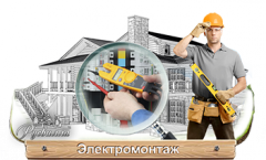 Electrical services. Installation of heating and