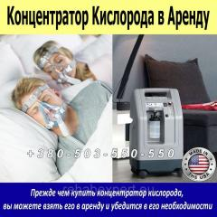 The oxygen concentrator for ren