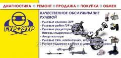 Ремонт РУЛЕВЫХ РЕЕК с ЭЛЕКТРОУСИЛИТЕЛЕМ ЭУР в Киеве и Украине