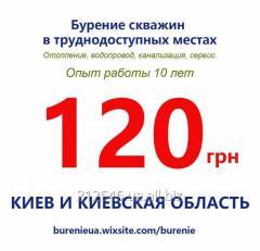Бурение скважин киевская область недорого