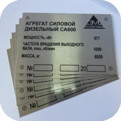 Шильды металлические для оборудования и техники