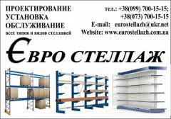 Монтаж демонтаж металических стеллажей