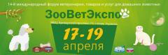 Организиция специализированной выстаки зооветиндустрии в Украине