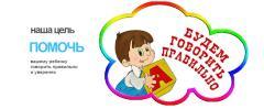 Уроки логопеда, советы, занятия с логопедом, детский логопед