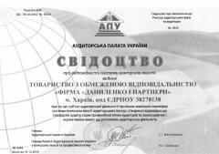 Audit of financial statements obligatory