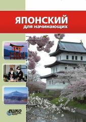Японский язык для начинающих - обучайтесь дистанционно!