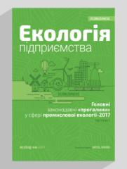 Подписка на журнал «Екологія підприємства»