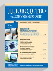 Подписка на журнал «Діловодство та документообіг»