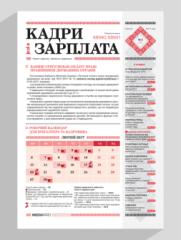 Подписка на газету «Кадри і зарплата