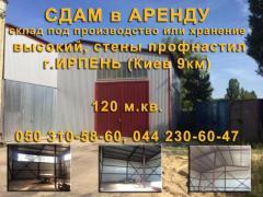 В аренду склад в Киевской области в г.Ирпень площадью 120 м.кв. ,высота 5 метров, объем 600 куб. м  + площадка 100 кв.м