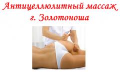 Антицеллюлитный массаж г. Золотоноша