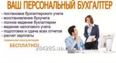 Бухгалтерские услуги. Ведение ООО, ЧП, консультации