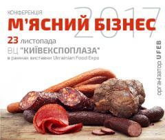 Конференция «Мясной бизнес»