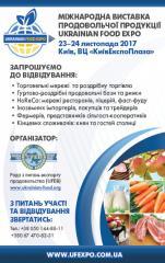 Международная выставка Ukrainian Food Expo