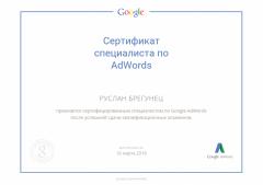Реклама в интернете, контекстная реклама в Google, Yandex