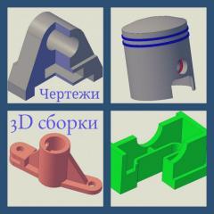 Инженерное 3D конструирование